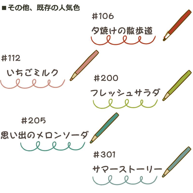 【12月中旬発売予定】mizutama×コーリン鉛筆 色鉛筆 12色セット No.775MZ