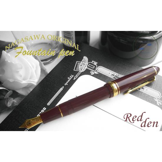 【名入れ対象商品】NAGASAWA オリジナル万年筆  プロフィット Redden/レドゥン