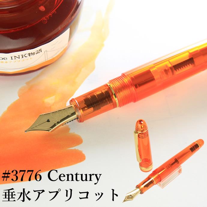 NAGASAWAオリジナル 限定万年筆 #3776センチュリーモデル【垂水アプリコット】