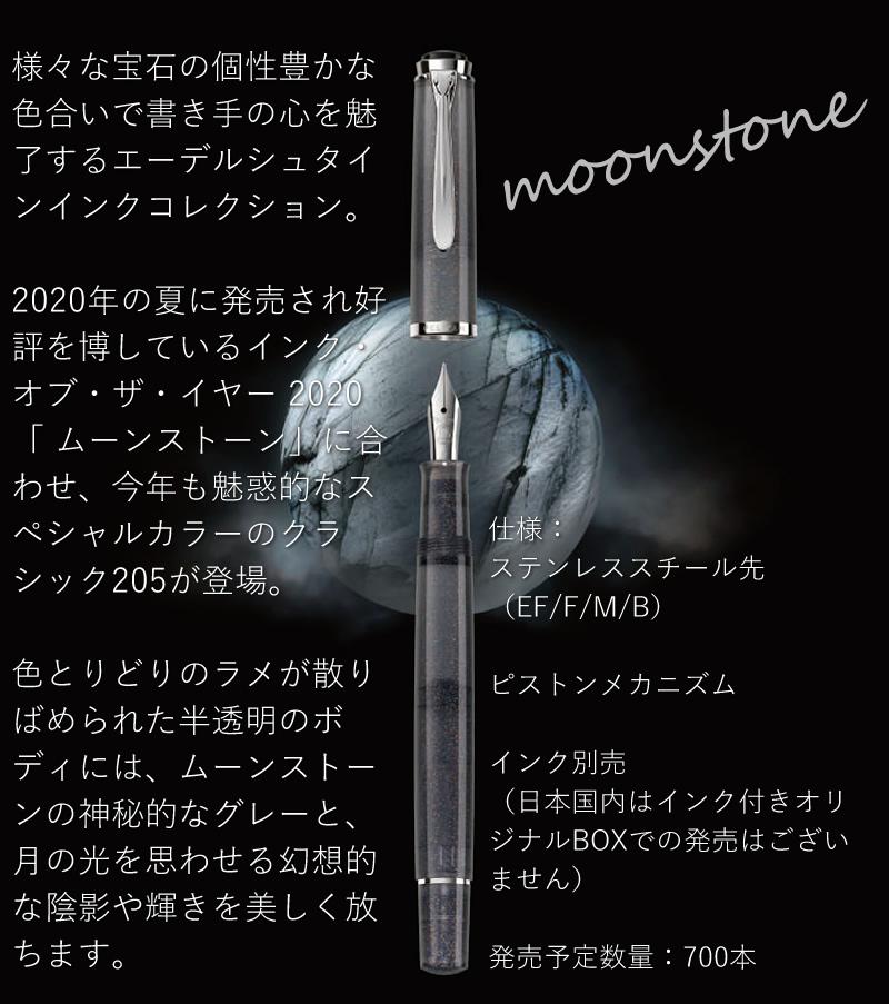 10月末発売予定【特別生産品】ペリカン 万年筆 クラシックM205 ムーンストーン スチールペン先 吸入式 ペン先:EF/F/M/B グレー ラメ入り