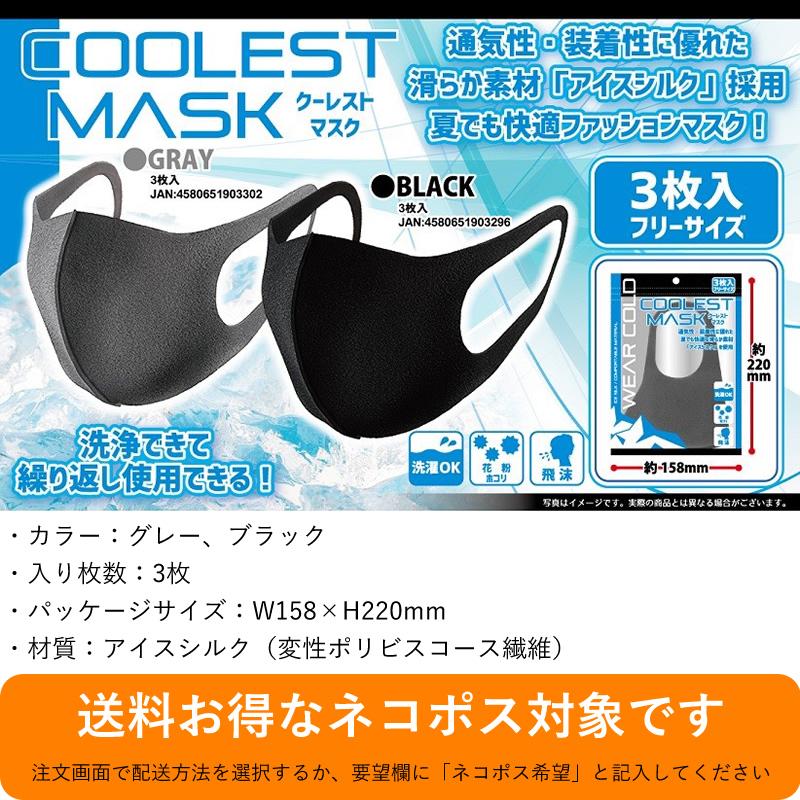 通気性◎・洗濯可 洗えるマスク 暑い夏にクーレストマスク 3枚入り グレー/ブラック