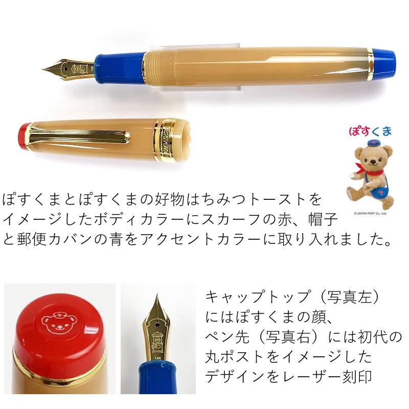 日本国際切手展2021 開催記念限定万年筆 ぽすくま