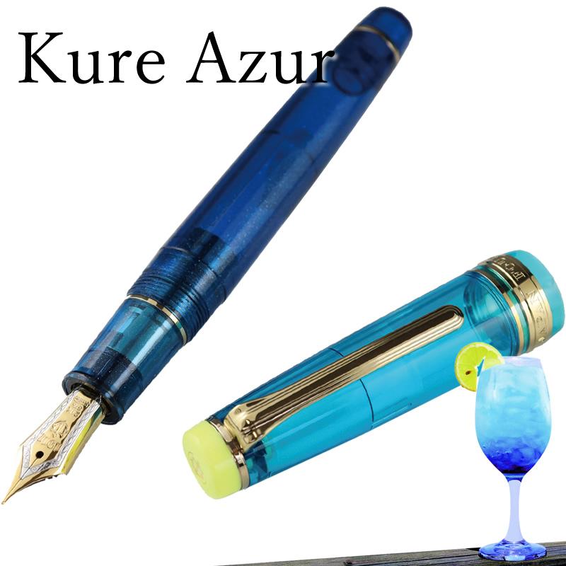 セーラー万年筆 限定 カクテルシリーズ第10弾 クレ・アジュール プロフェッショナルギア