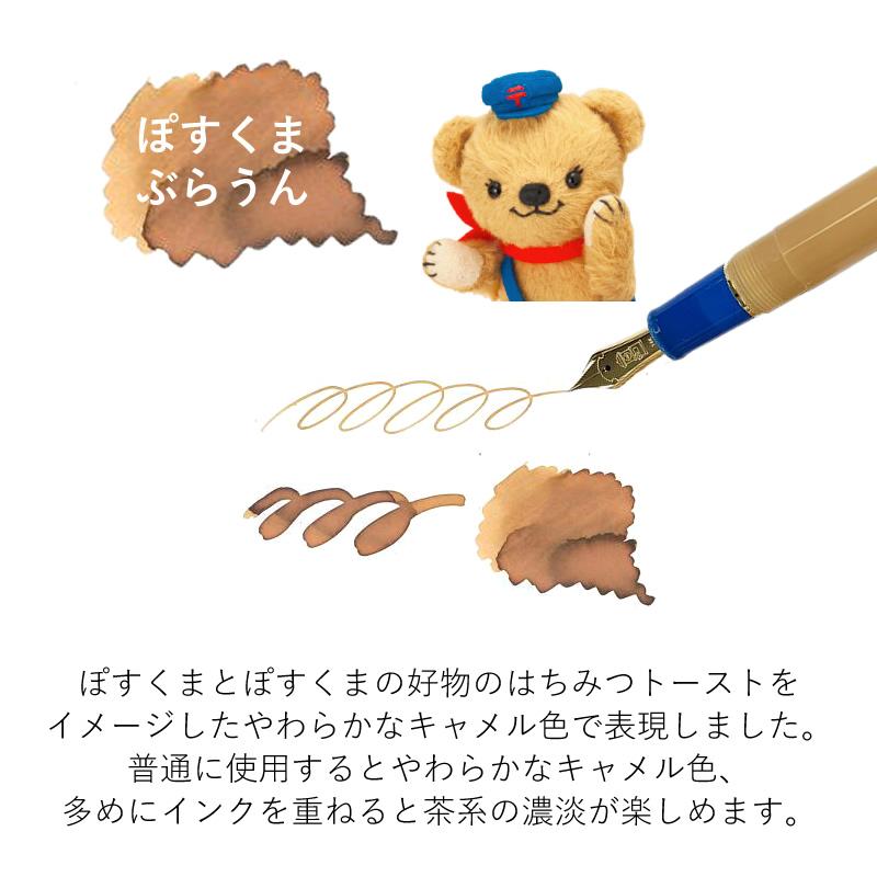日本国際切手展2021 開催記念 Kobe INK物語限定色 ぽすくまブラウン