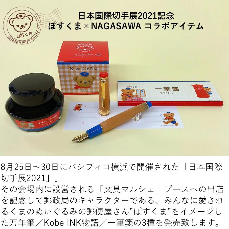 日本国際切手展2021 開催記念一筆箋 ぽすくまレター