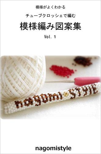 【テクニック集】模様がよくわかる チューブクロッシェで編む模様編み図案集 vol.1