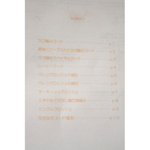 【テクニック集】クロッシェテクニック集 vol.2