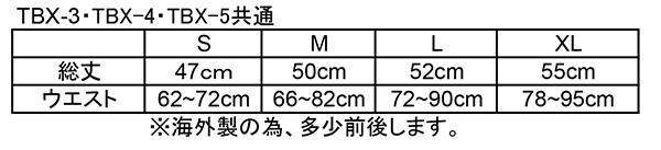 ボクサー・ロングラメトランクス(ウエスト青or赤)