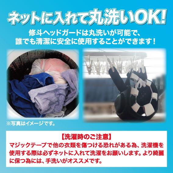 修斗ヘッドガード (受注生産・納期1〜2ヶ月)