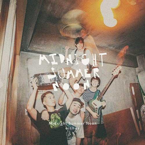【特典あり】 either / Midnight Summer Noon