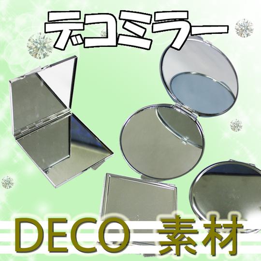【デコミラー】四角 丸 単品 手鏡 デコ素材 デコ土台 デコグッズ 鏡 かがみ ミラー 二面鏡 手のひらサイズ ミニ 小さめ 折りたたみ コンパクトミラー シルバー ゴールド シンプル 可愛い かわいい デコ グッズ【パーツ】