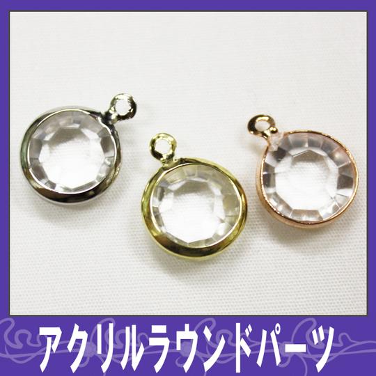 デコ電メタルパーツ☆アクリルラウンドパーツ☆約14mm【パーツ】