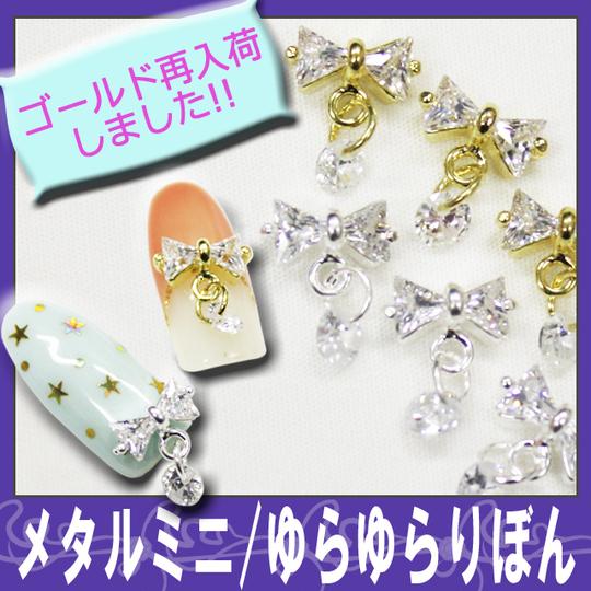 メタルミニパーツ☆ゆらゆらりぼん☆ゴールドも入荷しました!!【パーツ】