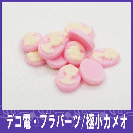 デコ電プラパーツ☆極小カメオ☆約8.3×6mm【パーツ】