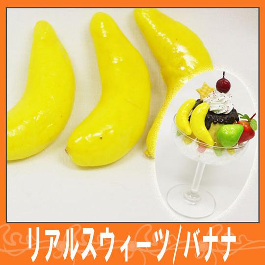 リアルフルーツ☆バナナ☆【パーツ】