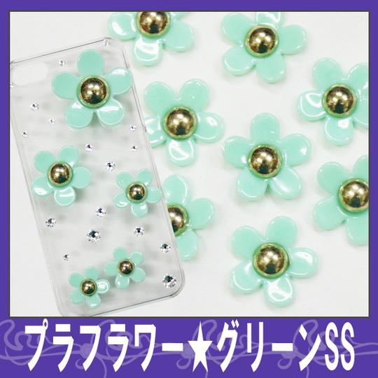 【新色入荷】デコ電プラパーツ☆プラフラワー/グリーンSS☆【パーツ】