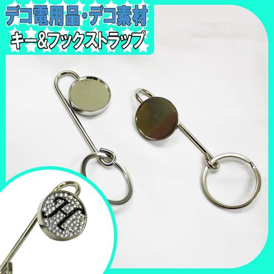 キー&ストラップフック★デコ素材【パーツ】