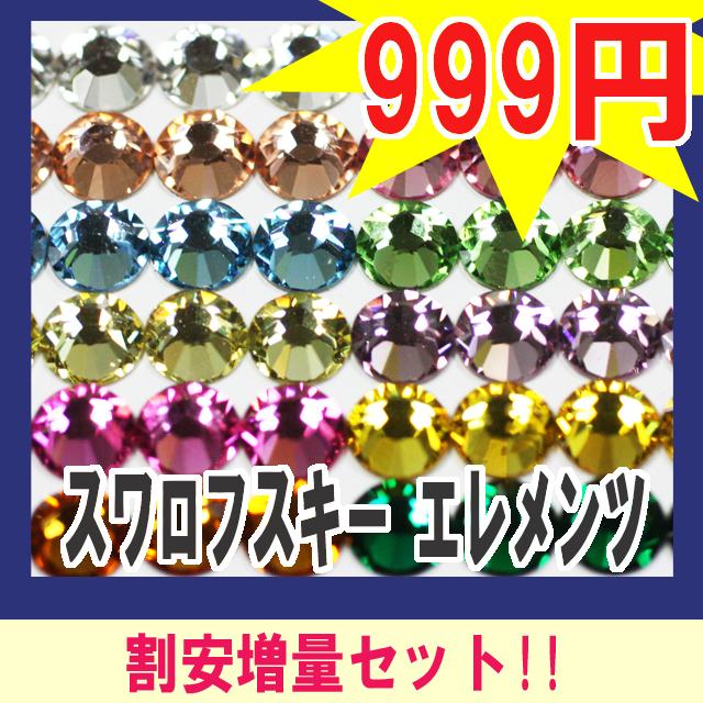 スワロフスキー割安増量セット999円カラー【パーツ】