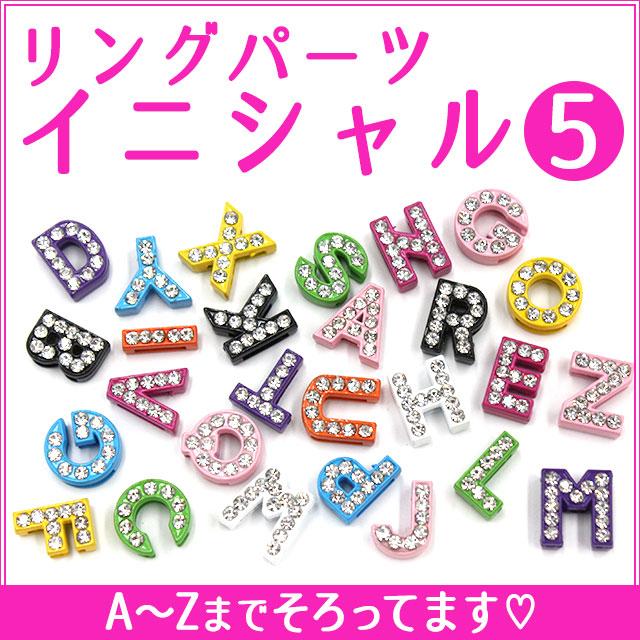 デコ電メタルパーツ リングパーツイニシャル5【パーツ】