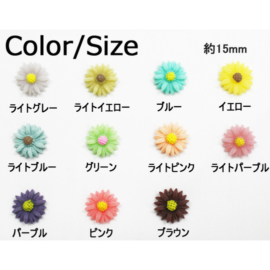 デコ電プラパーツ☆シンプルなお花☆約15mm【パーツ】