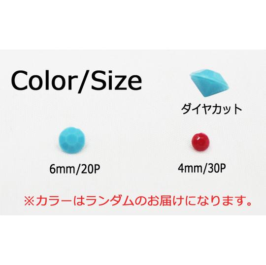 デコ電プラパーツ☆ダイヤ型プラ6mm20P/4mm30P☆【パーツ】