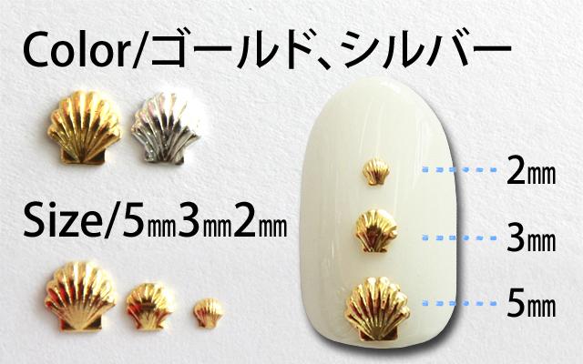 ネイルパーツ☆シェルスタッズ/5mm3mm2mm/ジェルネイルにスカルプに…【パーツ】