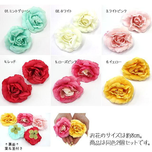 造花 ファブリックデコパーツ バラ(小)約4.5cm/5個セット【パーツ】