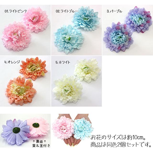 造花 ファブリックデコパーツ 菊(大)約10cm/2個セット【パーツ】