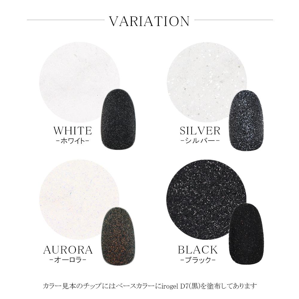 【ネコポス送料無料】ネイルアート グリッターシュガーパウダー 全4色 ホワイト シルバー オーロラ ブラック 約1.5g入り