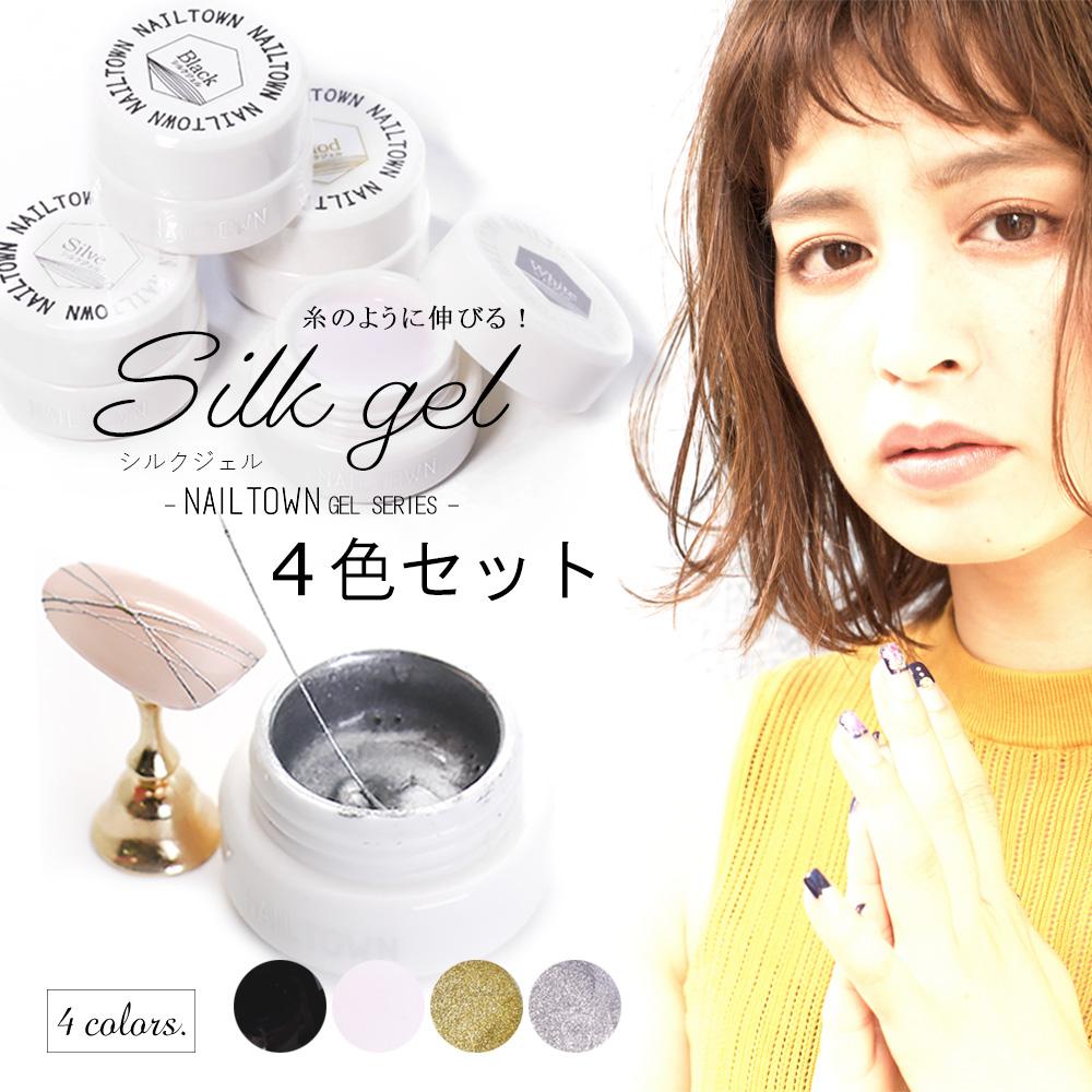 【ネコポス送料無料】【全色セット】NAILTOWNGEL シルクジェル 4色セット