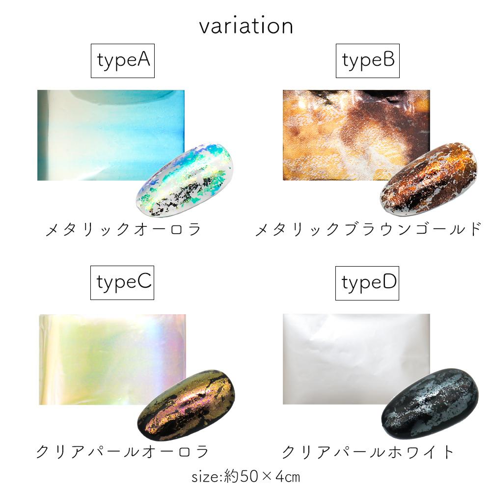 【ネコポス送料無料】ネイルアート ネイルホイル -メタリックカラー&パールカラー- 全4色