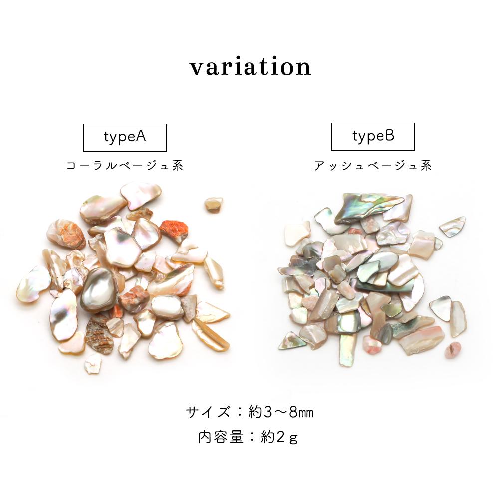 【ネコポス送料無料】ネイルパーツ ニュアンスシェルストーン [2タイプ]