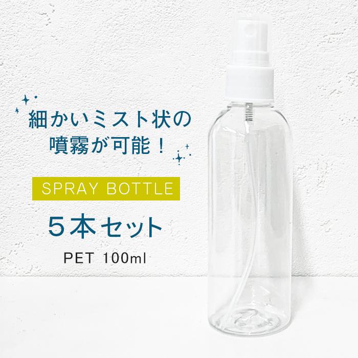 即納可 5本セット スプレーボトル 100ml 容器 透明 細かい噴霧が可能 詰め替えボトル PET 携帯用 小分け