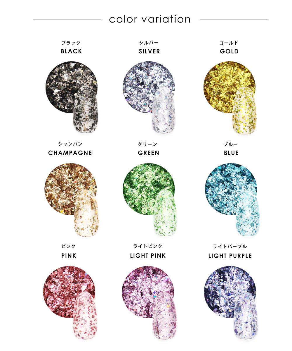【ネコポス送料無料】ネイルアート ランダムフレークホログラム 約1g 全9色
