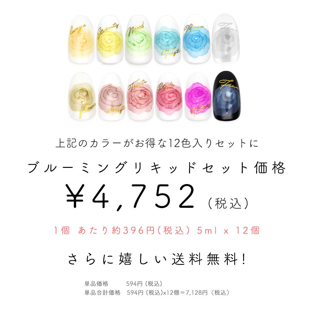 【宅急便送料無料】 ブルーミングリキッド12色特別セット 5ml