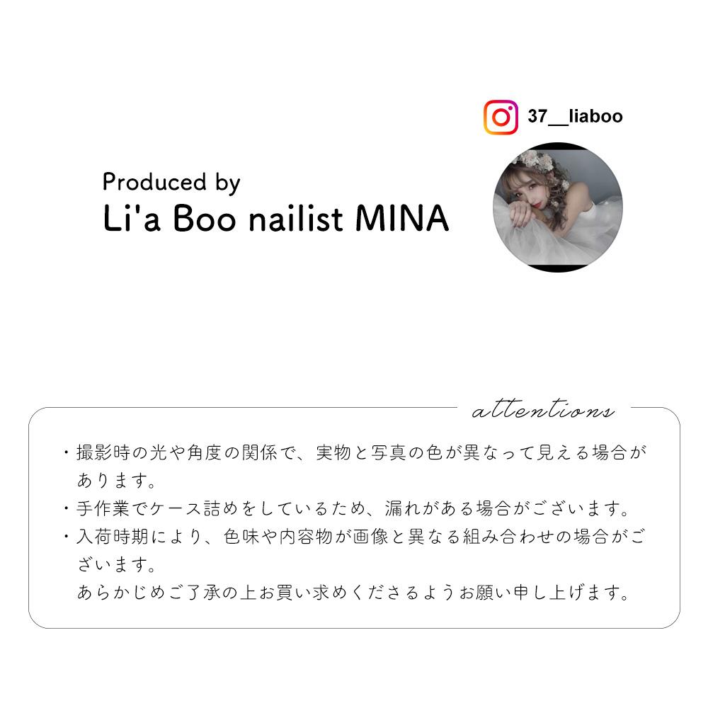 【ネコポス送料無料】ネイルアート Li'a Booコラボ商品 ニュアンスグリッター 約2g 全3色 ネイル デコレーション