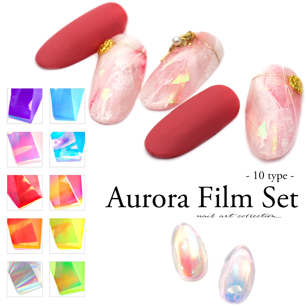 【ネコポス送料無料】ネイルアート ネイルホイル オーロラフィルム 10枚セット