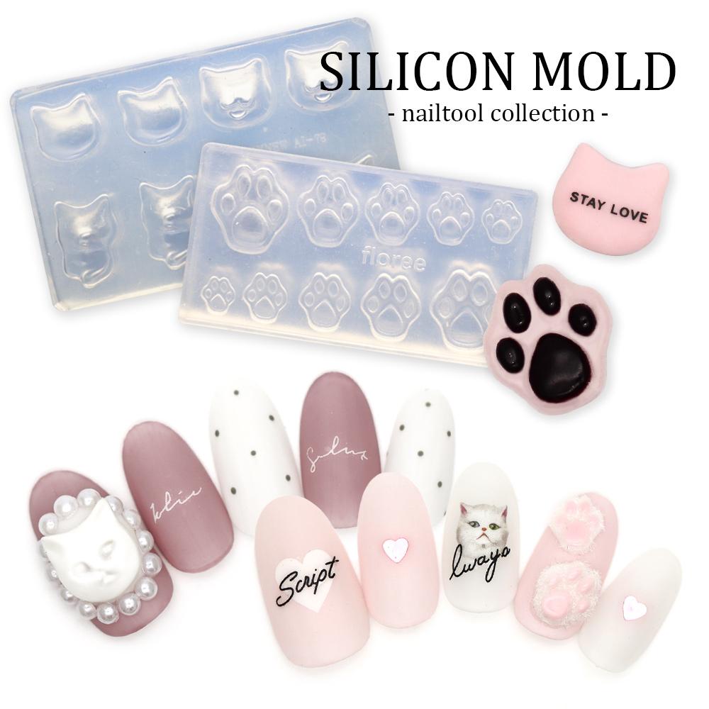 【ネコポス送料無料】ネイルツール シリコンモールド 猫 全2種