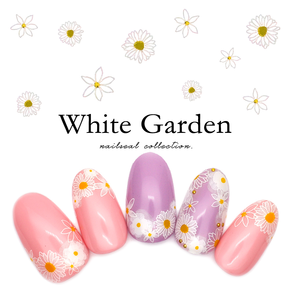 ホワイトガーデンシール