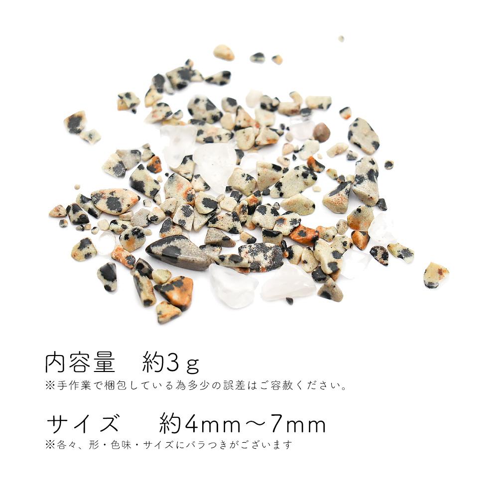【ネコポス送料無料】ネイルパーツ ダルメシアンクリスタル 約3g