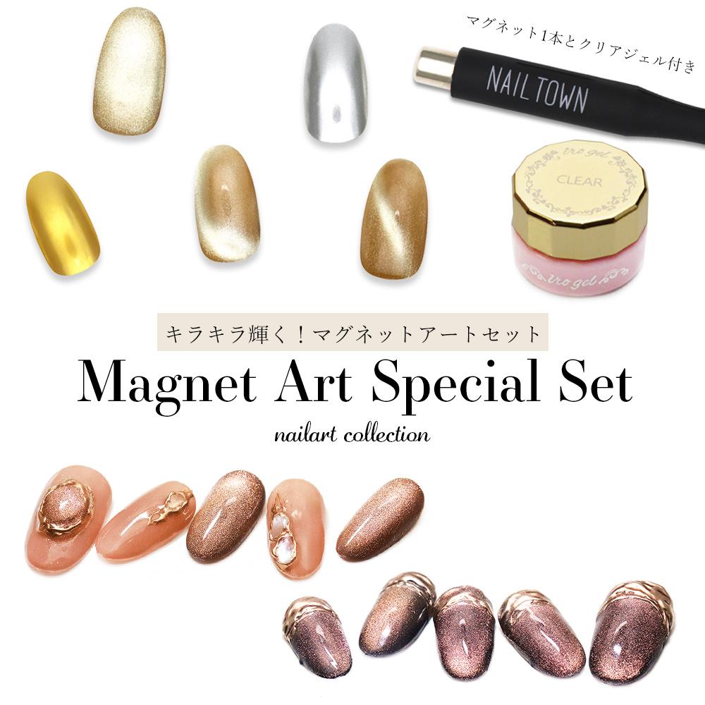 【ネコポス送料無料】ネイルアートマグネットアートスペシャルセット 9種類入り  専用マグネット付き