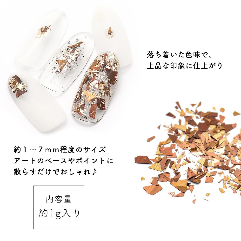 【ネコポス送料無料】ネイルアート Li'a Booコラボ商品 ニュアンスフレークミックス 約1g
