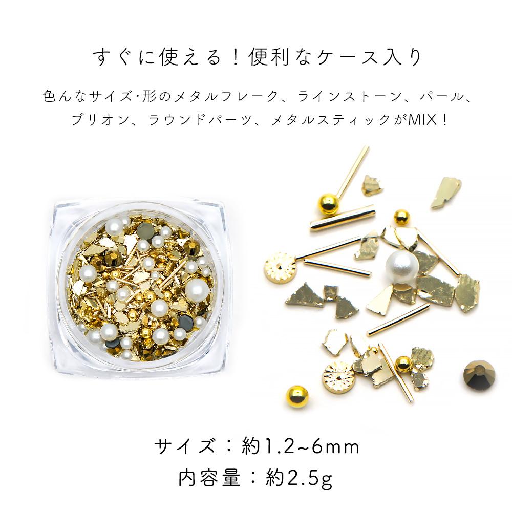 【ネコポス送料無料】ネイルパーツ メタルフレークミックス 約2.5g