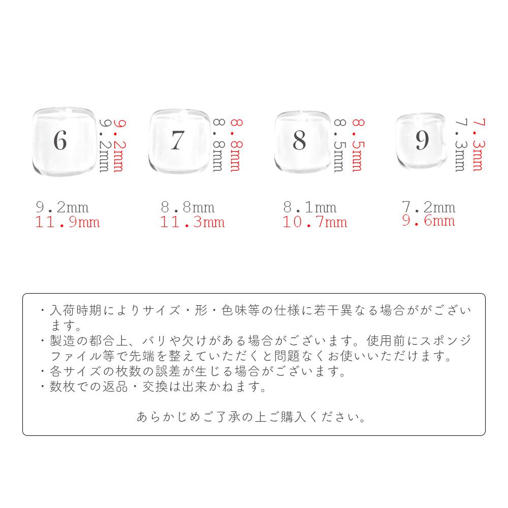 【ネコポス送料無料】フット用ネイルチップ クリアネイルチップ サンディング加工なし 透明 500枚入り(10サイズ・各50枚)