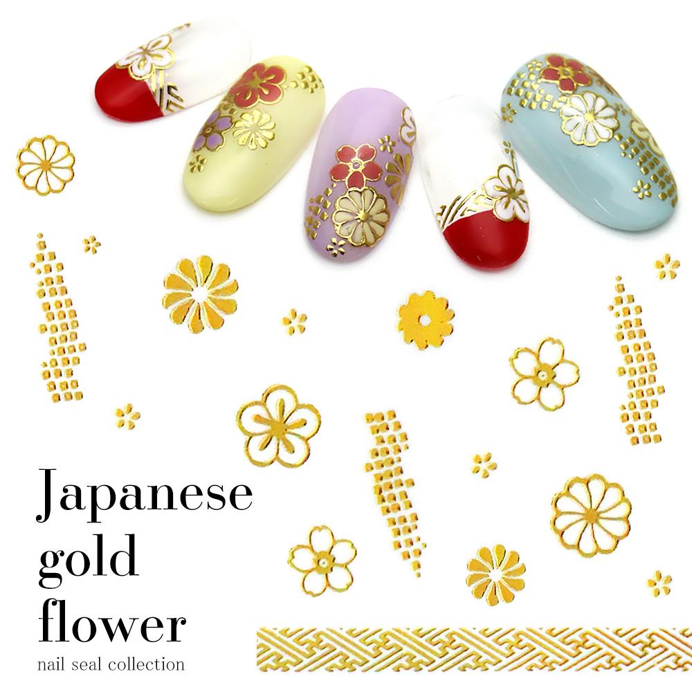 【ネコポス送料無料】ネイルシール ゴールド和花柄シール [204] ゴールド