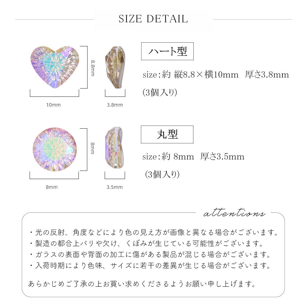 【ネコポス送料無料】ラインストーン ガラス製 エスニックストーン[ハート/ラウンド] 全3色 各3個入