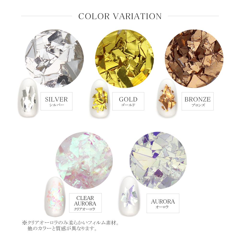 【ネコポス送料無料】ネイルアート ランダムカットホログラム 全5色