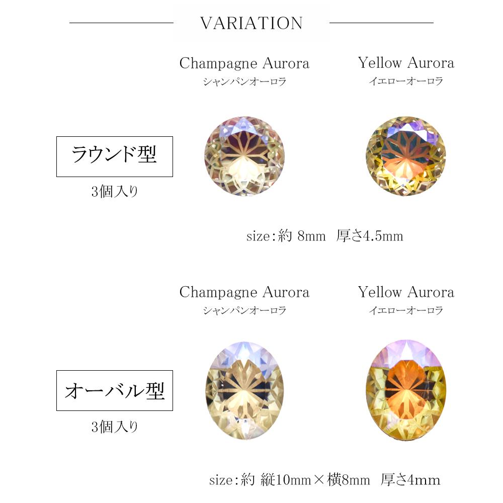 【ネコポス送料無料】ラインストーン ガラス製 フラワーストーン[ラウンド/オーバル] 全2色 各3個入