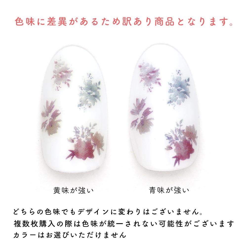 【ネコポス送料無料】[訳あり] ネイルシール アンティーク小花シール [525]