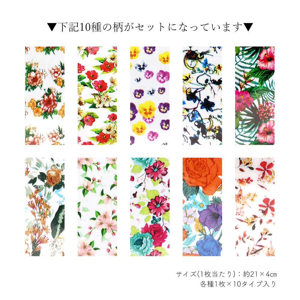 【ネコポス送料無料】ネイルアート フラワーアートホイル 10枚1セット